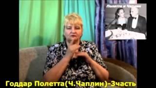 КиНовости Ч Чаплин и Г Полетта 3часть