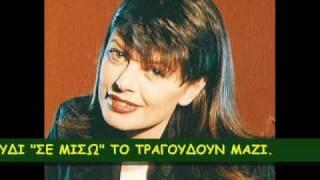 Marina - Ypoferw (Remix By George Tsiamas)