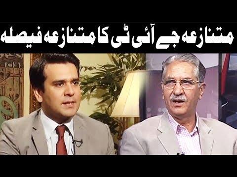 Islamabad Tonight With Rehman Azhar - 14 July 2017 - Aaj News