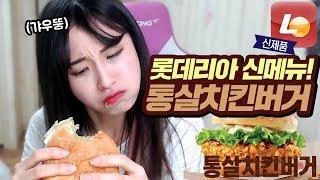 """""""통살이라고 ...?"""" 롯데리아 신메뉴 ! 통살치킨버거 솔~~직한 리뷰 ㄷㄷ  양팡"""
