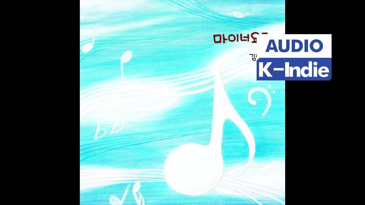 [Audio] 김현진 - 마이너요들 (Minor Yodel)