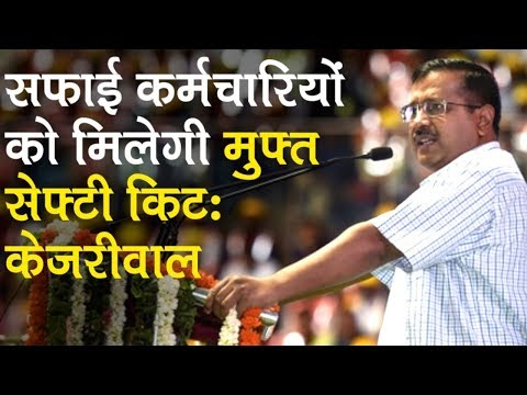 Arvind Kejriwal promises free safety kit to workers cleaning Delhi sewers