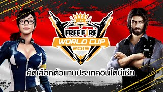 Free Fire World Cup: Indonesia