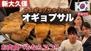 【韓国料理】これからはオギョプサル (오겹살)!新大久保最強…