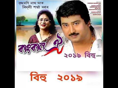 কাংকান ঐ.. By krishna moni Nath /Rimly sarma Bora
