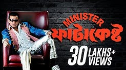 Minister ফাটাকেষ্ট | Official Teaser | Mithun | Debashree Koel | Soumitra | Swapan Saha | SVF
