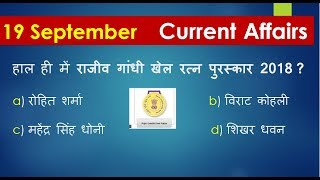 19 September 2018 Current Affairs | Daily Current Affairs | Current Affairs In Hindi