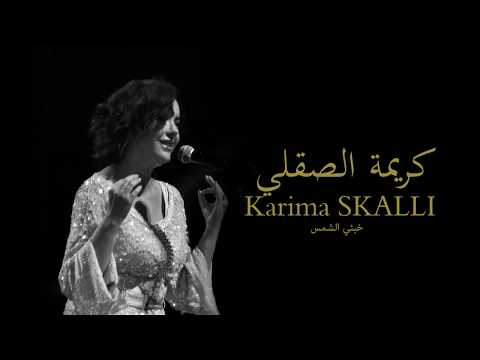 كريمة الصقلي - خبئي الشمس - Karima SKALLI