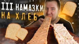 Вкуснейшее на хлеб 3 рецепта на все случаи жизни