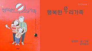 초등1학년추천도서] 행…