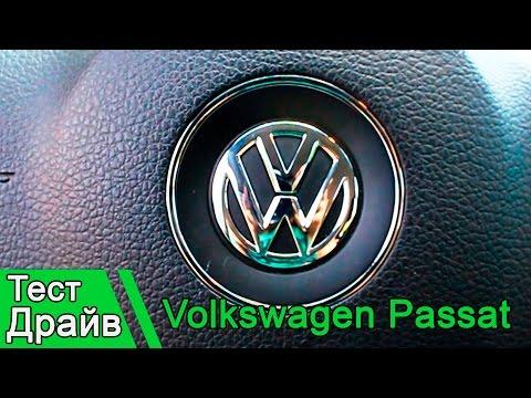 Volkswagen Passat ЗА или ПРОТИВ Объективный тест драйв 2016. Разгона до 100.