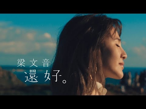 梁文音 Wen Yin Liang – 《還好》Official Music Video