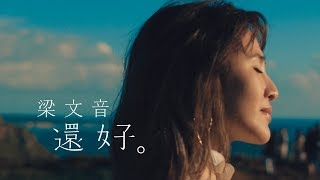 梁文音 Wen Yin Liang – 《還好》Official Music Video 文音 検索動画 11