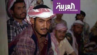 كاميرا العربية تلتقي أسرى للمخلوع صالح في قبضة الشرعية
