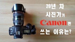 캐논 카메라의 진짜 장점은?