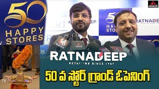 Ratnadeep Supermarket 50th Store Grand Opening at Kondapur in Hyderabad | Twin Cities | Mirror TV