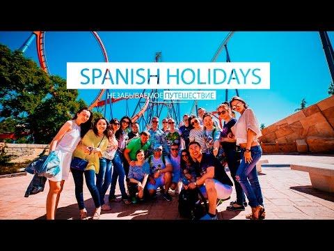 Лидерская поездка UDS Game в Барселону. Spanish Holidays 22-26 мая (UDSGame)