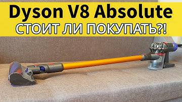 Dyson V8 Absolute: РАСПАКОВКА, ТЕСТ, МНЕНИЕ✅