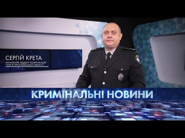 Кримінальні новини | 08.05.2021