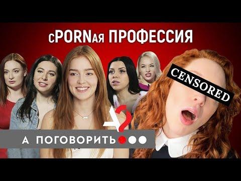 Спорная профессия! Jia Lissa, Eva Berger, Ally Breelsen, Kira Queen, Lola Taylor // А Поговорить?