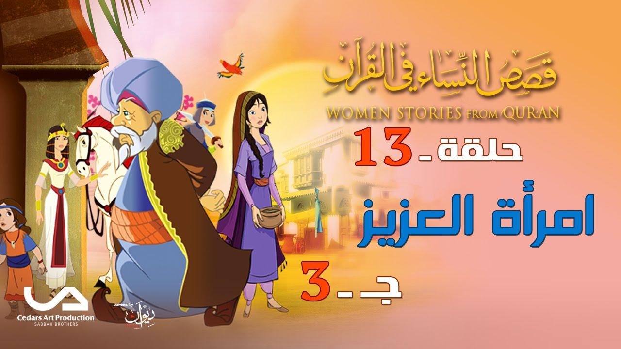 قصص النساء في القرآن | الحلقة 13 |  امرأة العزيز - ج 3 | Women Stories from Qur'an