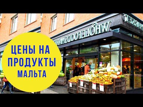 Мальта. Продукты. Цены в Супермаркетах. Цены в Кафе на Бургеры, Пиццу и Напитки