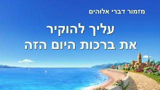 Messianic song | 'עליך להוקיר את ברכות היום הזה'