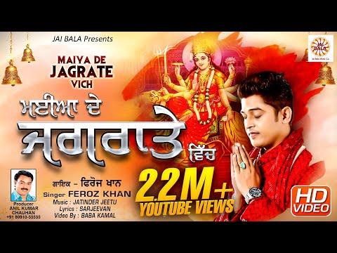 Maiya De Jagrate Vich (Full Video)    Feroz Khan    Jai Bala Music    New Mata Di Bhetan 2018
