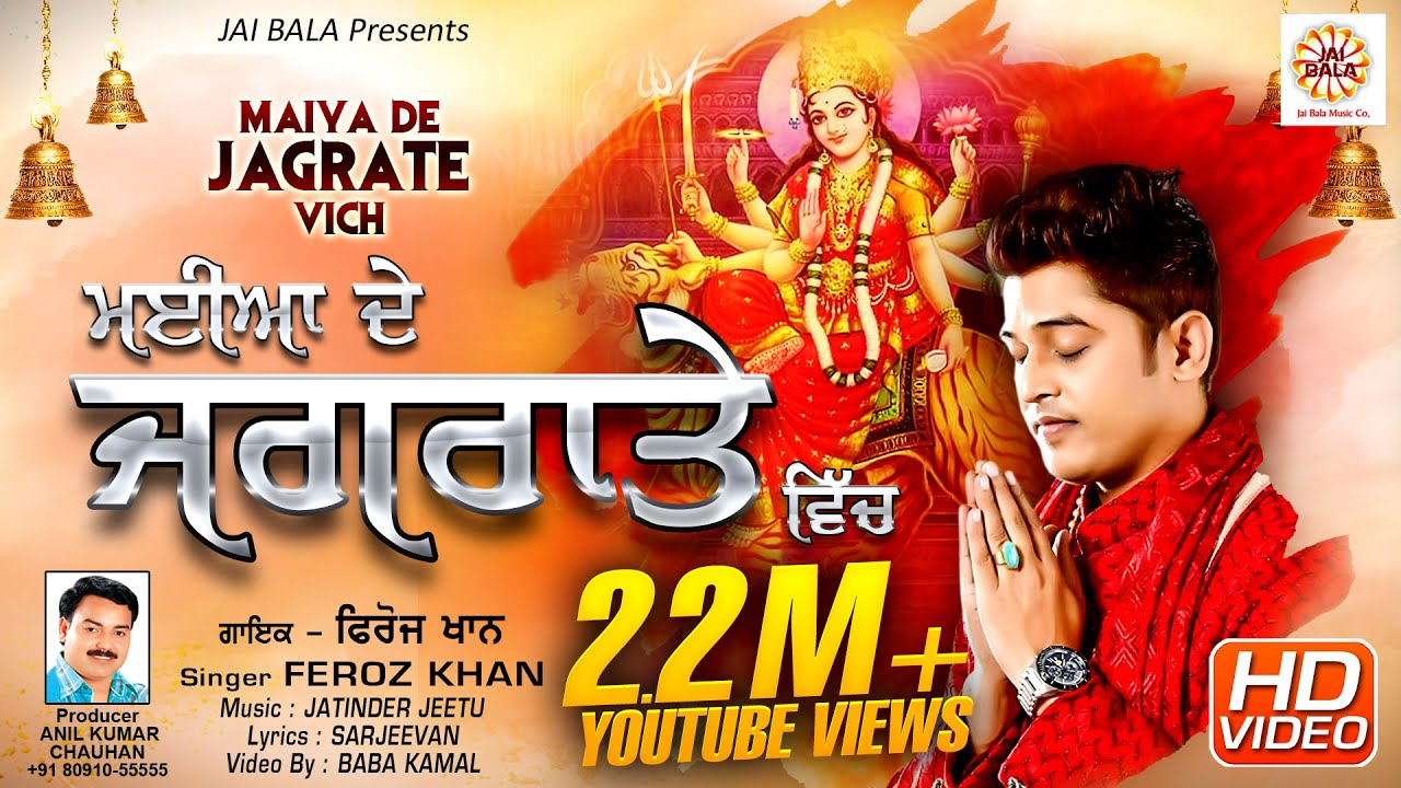 Download Maiya De Jagrate Vich (Full Video) || Feroz Khan || Jai Bala Music || New Mata Di Bhetan 2018