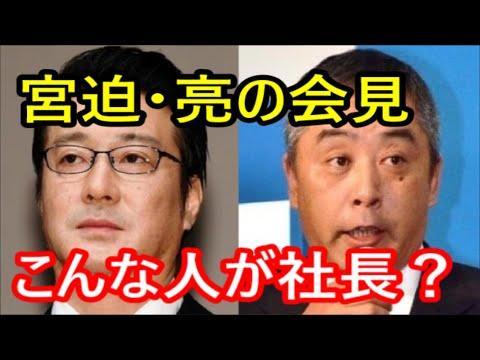 極楽加藤さんに吉本の大崎会長が激怒。吉本追放の大ピンチwww