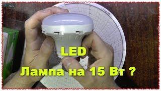 Светодиодная лампа на 15 Ватт CANMEIJIA Е27 220 В Обзор и тест