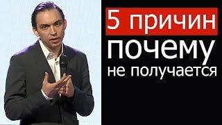 5 ПРИЧИН ПОЧЕМУ НЕ ПОЛУЧАЕТСЯ!   Петр Осипов. Бизнес Молодость