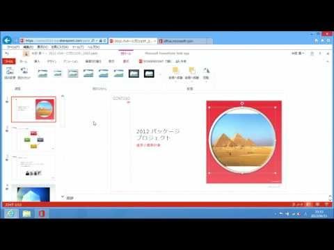【Word Online, Word Web Apps 基本操作】画像ツールの活用方法 (Office 365 法人向け)