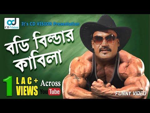 Body Builder Kabila | Kabila | Shakib Khan | Bangla Funny Video | CD Vision