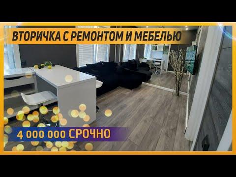 Однокомнатная квартира с ремонтом мебелью и техникой Срочно 4 миллиона. Вторичка от собственника