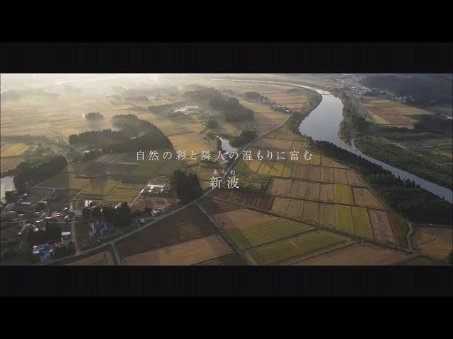 【秋田市プロモーションビデオ①】自然の彩と隣人の温もりに富む「新波」
