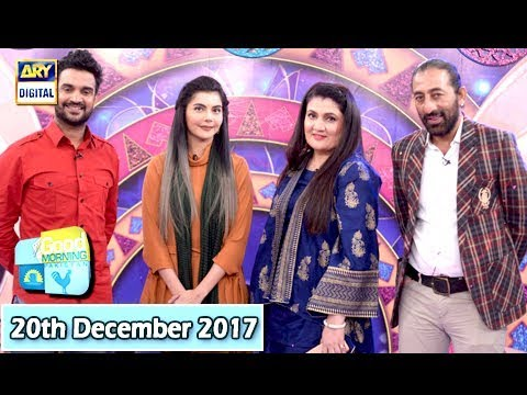 Good Morning Pakistan - 20th December 2017 - ARY Digital Show