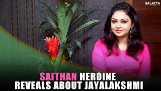 Saithan heroine reveals about jayalakshmi