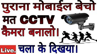 How to make CCTV Camera    Old mobile Camera    CCTV Video    Learn everyone
