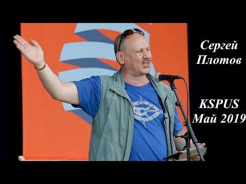 Сергей Плотов - авторская получасовка на KSPUS, Май 2019
