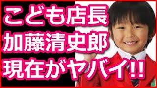 加藤清史郎の現在、相棒に出演したこども店長はイケメンに成長し水谷豊...
