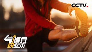 [健身动起来]20200525 健身舞——再唱山歌给党听| CCTV体育