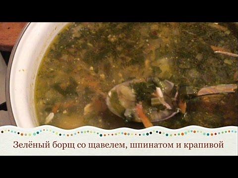 ЗЕЛЁНЫЙ БОРЩ СО ЩАВЕЛЕМ, ШПИНАТОМ И КРАПИВОЙ/Национальная еда