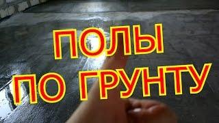 ПОЛЫ ПО ГРУНТУ СВОИМИ РУКАМИ.FLOORS ON SOIL THE HANDS(ПОЛЫ ПО ГРУНТУ СВОИМИ РУКАМИ 16.06.2015 г.Пошаговая инструкция для всех.Пользуйтесь, пожалуйста!, 2015-06-16T16:22:52.000Z)