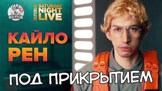 Кайло Рен в шоу  SNL