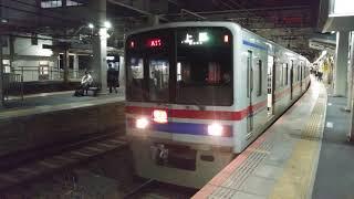 2020年10月29日 京成3400形 A17  特急京成上野行き  京成津田沼発車