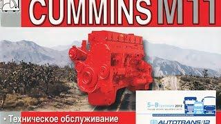 Руководство по ремонту Двигатели CUMMINS M11