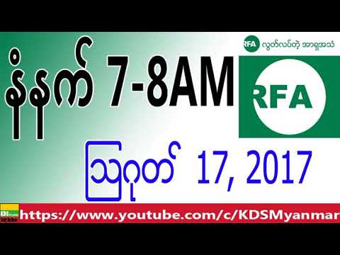 RFA Burmese News, Morning, August 17, 2017