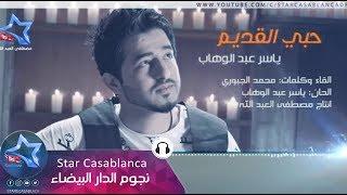 ياسر عبد الوهاب - حبي القديم (حصرياً) | Yaser Abd Alwahab - Hobe Al Qadim (Exclusive) | 2015