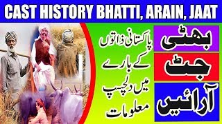 Cast History Bhatti | Cast History Arain | Cast History Jaat | Pakistani Cast History | Urdu Lovers